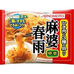 味の素 ご飯がすすむとろみとコク 麻婆春雨 中辛 3人前 フード 中華料理の素