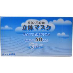 マグナス製薬 立体マスク 風邪花粉用 50枚入 衛生医療 サージカルマスク