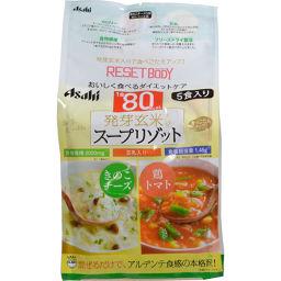 アサヒフードアンドヘルスケア リセットボディ 豆乳きのこチーズ&鶏トマトスープリゾット 5食入り 健康食品 カロリーコントロール食