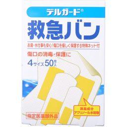 阿蘇製薬 デルガード 救急バン半透明 4サイズ 50枚入 衛生医療 半透明タイプ絆創膏