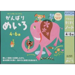 くもん出版 くもんのすくすくノート がんばりめいろ 4-6歳 NM-31 ベビー&キッズ キッズ用学習玩具