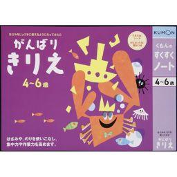 くもん出版 くもんのすくすくノート がんばりきりえ 4-6歳 NK-31 ベビー&キッズ キッズ用学習玩具