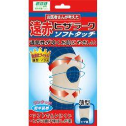 ミノウラ 山田式 遠赤ヒザラーク ソフトタッチ フリーサイズ 衛生医療 遠赤外線サポーター