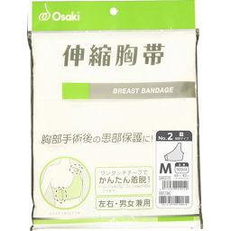 オオサキメディカル 伸縮胸帯 No.2 脇開閉タイプ M 1枚入 衛生医療 胸帯