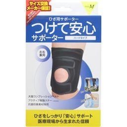 日本シグマックス つけて安心サポーター ひざ用 ハードタイプ M 衛生医療 サポーター 膝用(ひざ用)