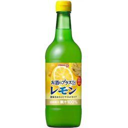 ポッカサッポロフード&ビバレッジ ポッカ お酒にプラス レモン 540ml フード レモン果汁