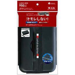 アスベル ASVEL ランタスコレクション バッグ付ランチボックス 950ml TLB-950 日用品 ランチボックス・お弁当箱