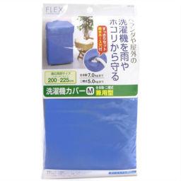 東和産業 FX洗濯機カバー兼用型 M 日用品 機能性ハンガー
