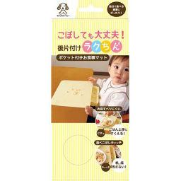 日本パフ ポケット付きお食事マット ベビー&キッズ 母乳パッド全部