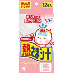 小林製薬 熱さまシート 赤ちゃん用 12枚 日用品 歯周病予防歯ブラシ