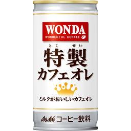 アサヒ飲料 【ケース販売】ワンダ 特製カフェオレ 185g×30本 水・飲料 ウーロン茶(清涼飲料水)