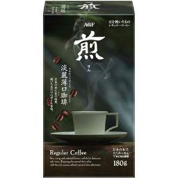 AGF(味の素ゼネラルフーヅ) AGF 煎(せん)レギュラー・コーヒー 淡麗薄口珈琲 180g 水・飲料 コーヒー(レギュラー)