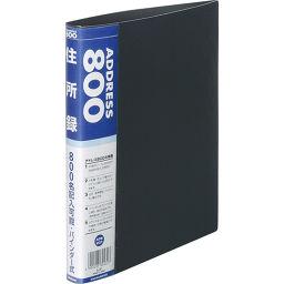 ナカバヤシ アドレス800 バインダー式/A5/20穴/40枚(800名用) 青 A-21-B ホーム&キッチン 電話帳・アドレス帳