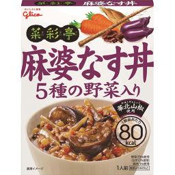 江崎グリコ グリコ 菜彩亭 麻婆なす丼 140g フード どんぶり(レトルト)