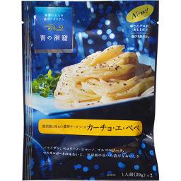 日清フーズ 青の洞窟 黒胡椒と味わう濃厚チーズソース カーチョ・エ・ぺぺ 29g×2食分 フード パスタソース(レトルト)