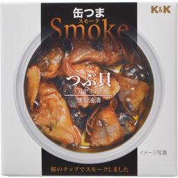 国分 K&K 缶つまSmoke つぶ貝 35g フード 惣菜缶詰
