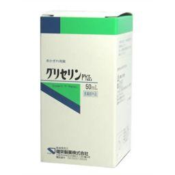 健栄製薬 グリセリンP 50ml 衛生医療 グリセリン(医薬部外品)