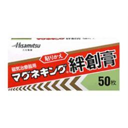 久光製薬 マグネキング絆創膏 50枚 衛生医療 磁気用貼り替え絆創膏
