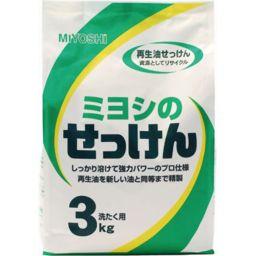 ミヨシ石鹸 ミヨシのせっけん 3kg 日用品 環境洗剤(エコ洗剤) 衣類用