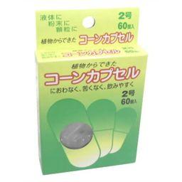 松屋 食品用コーンカプセル 2号 60個 衛生医療 カプセル(植物性)