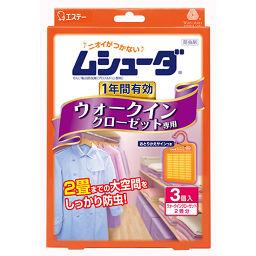 エステー ムシューダ 1年間有効 ウォークインクローゼット専用 3個 日用品 防虫剤(衣類用)