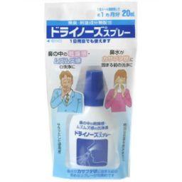 日本臓器製薬 ドライノーズ スプレー 20ml(鼻洗浄) 衛生医療 鼻洗浄器