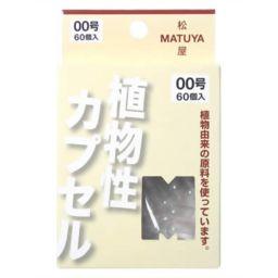 松屋 MP 植物性カプセル 00号 衛生医療 カプセル(植物性)
