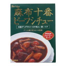 ハウス食品 麻布十番ビーフシチュー 210g フード シチュー(レトルト)